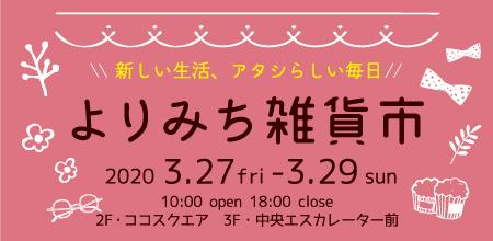 COCO Check! (3月27日オンエア分)_d0378149_17570869.jpg