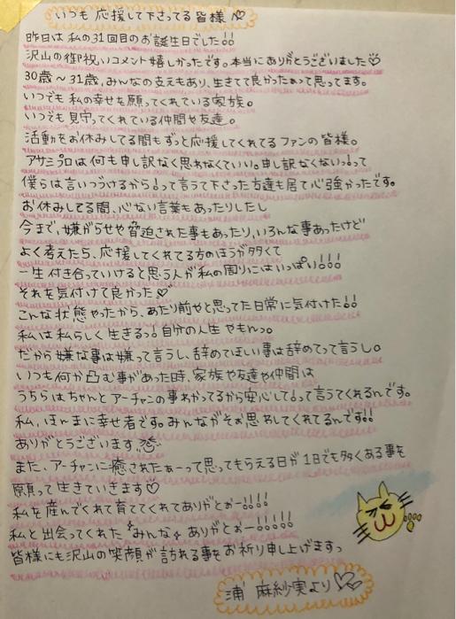 Letter_c0361757_01431398.jpg