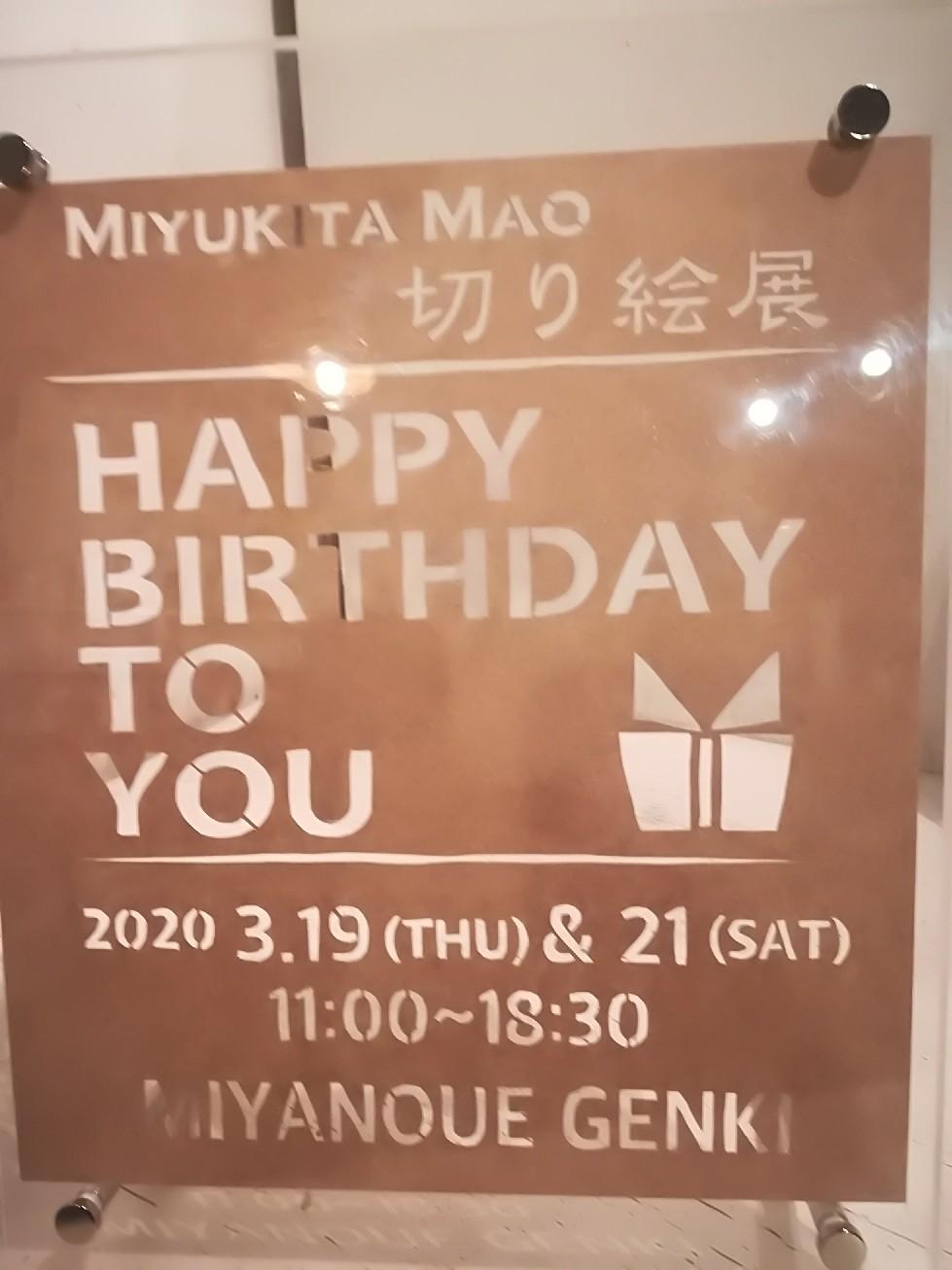 誕生日切り絵_a0373658_14175288.jpg