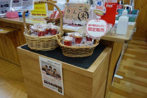 9期生考案!りんごと米粉のカップケーキ「りんごda米(だべい)」が販売開始!_f0238767_08543177.jpg