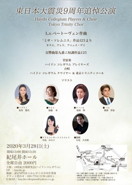 (公演中止)2020年3月28日 東日本大震災9周年追悼演奏会_b0342472_13551247.jpg