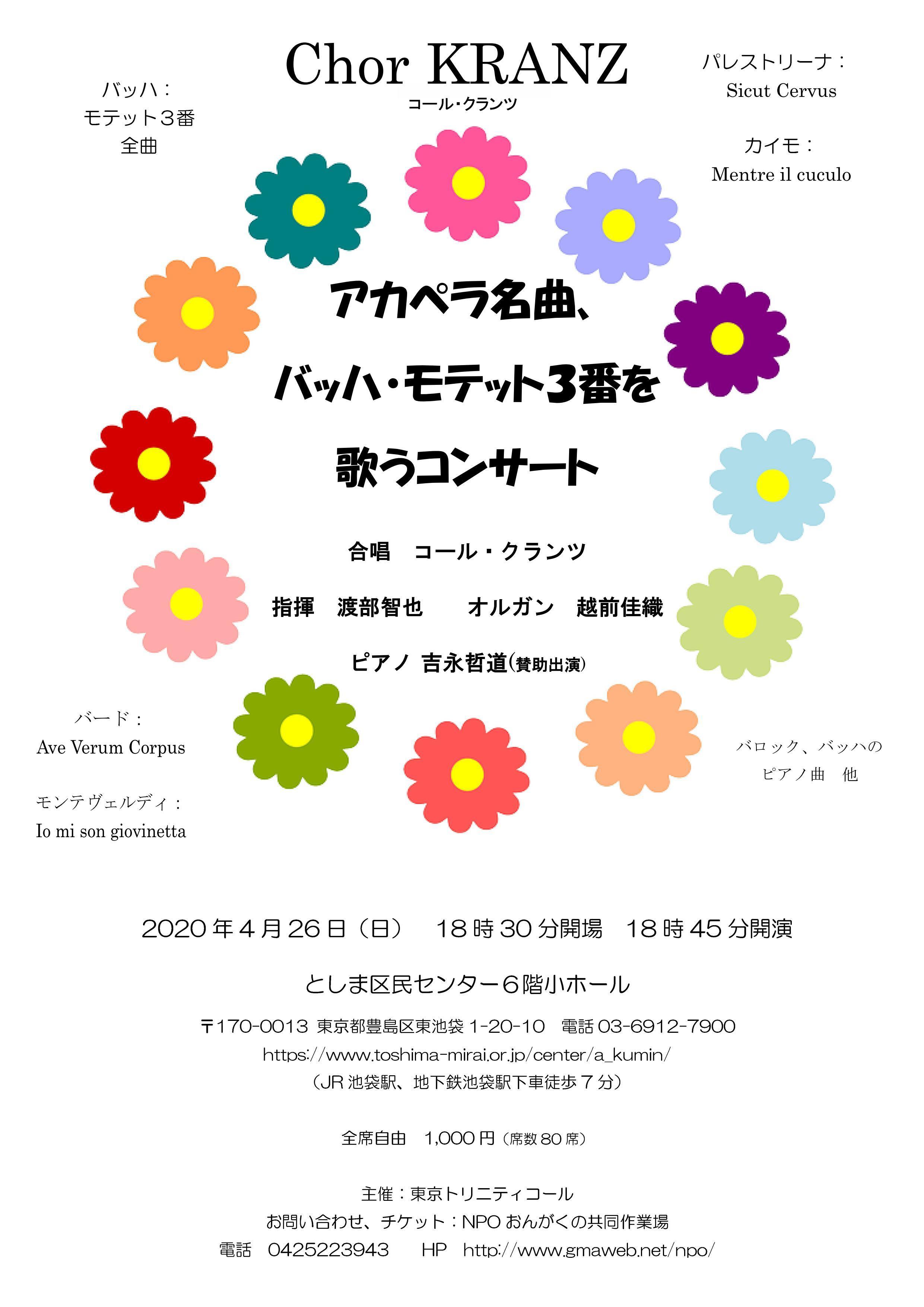 (延期)2020年4月26日アカペラ名曲、バッハモテット3番を歌うコンサート_b0342472_13592111.jpg