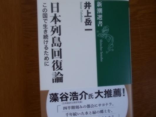 日本列島回復論 2020年3月23日_c0069380_08233592.jpg