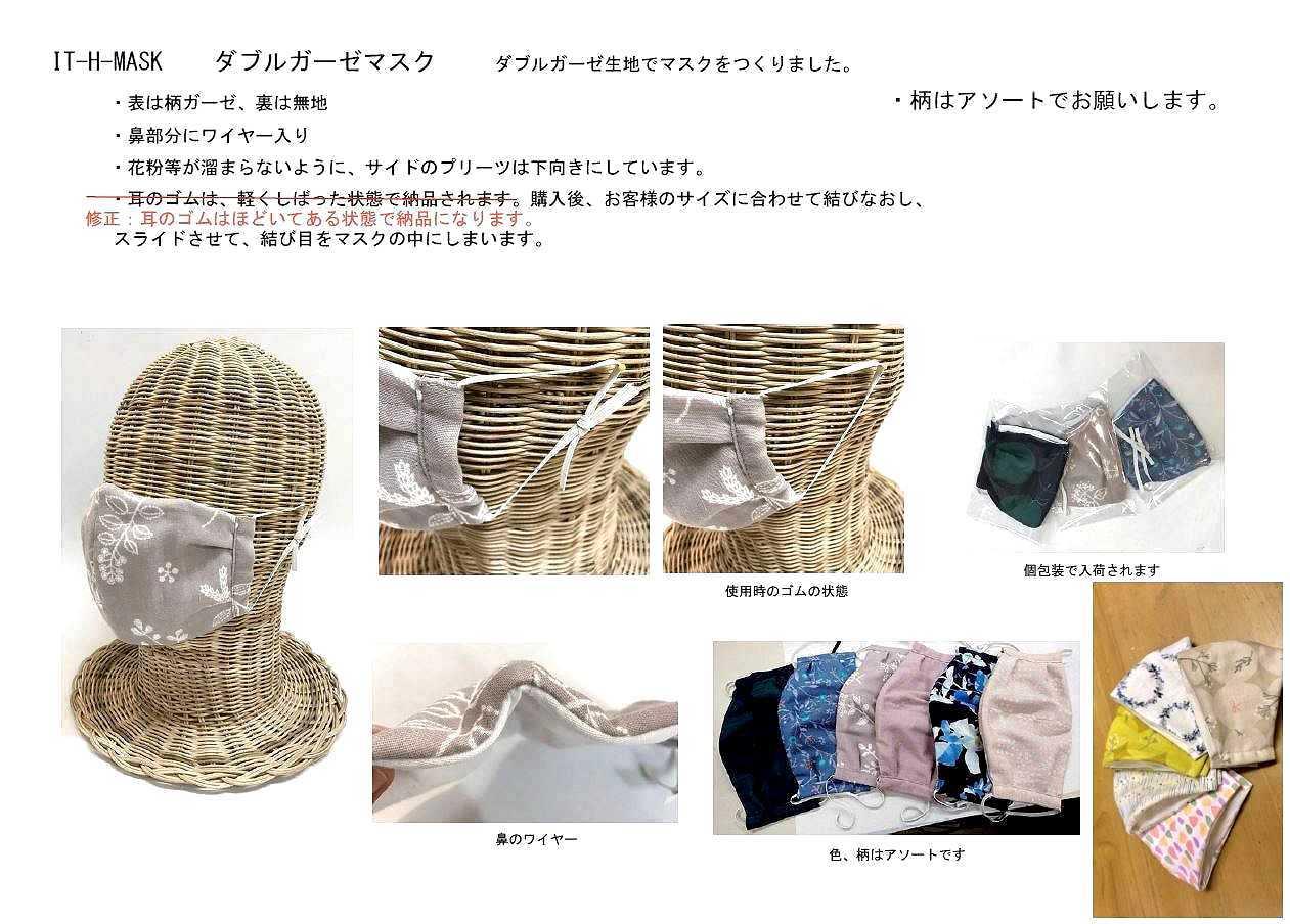 日本製マスク コロナ花粉症対策 某工場の生産ラインを開けて日本製のマスクが入荷いたします!_a0286784_10262833.jpg