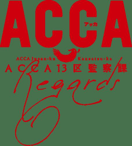 OVA『ACCA13区監察課 Regards』:拡がる物語世界に潜り込み、人々の日常を垣間見る_b0078188_21384739.png