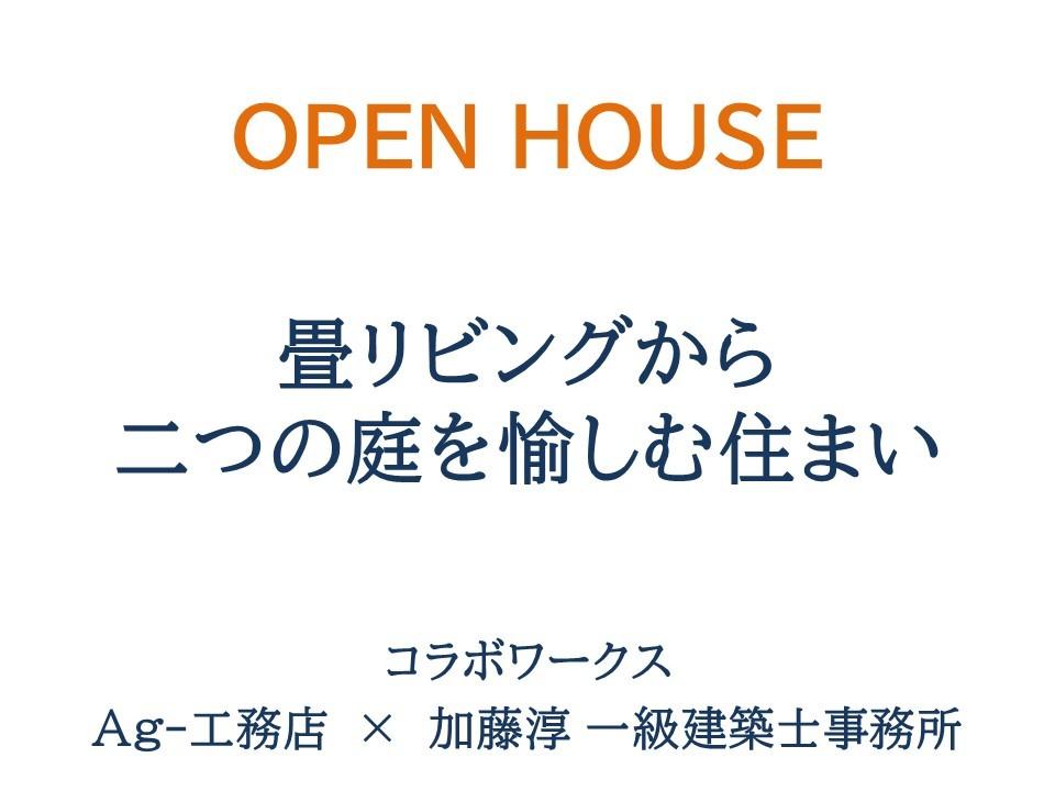 オープンハウス開催! 畳リビングから二つの庭を愉しむ住まい_b0349892_06125265.jpg