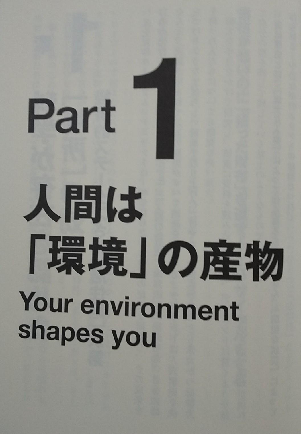 No.4579 3月23日(月):「自分を変える」のではなく「環境を変える」 ~意志力など役に立たない~_b0113993_14053639.jpg
