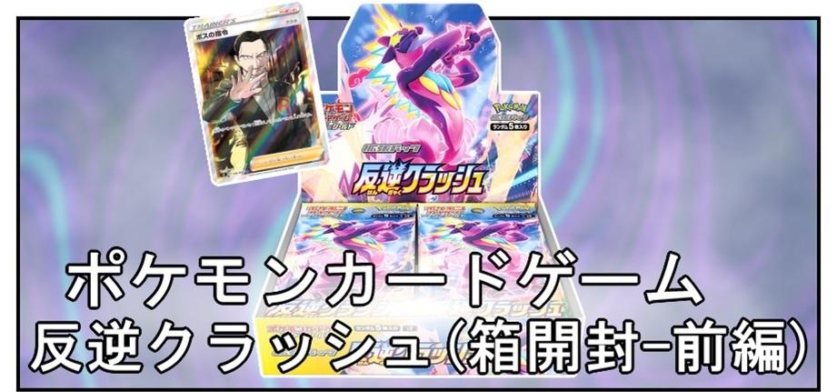 ポケモン カード 反撃 クラッシュ