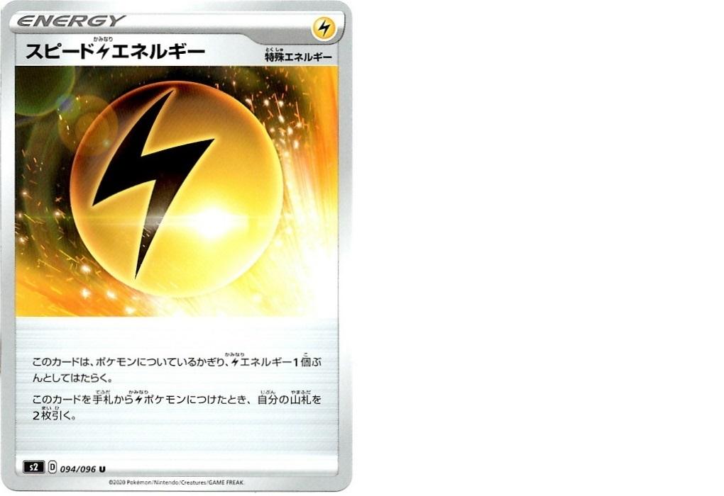 【箱開封】ポケモンカードゲーム 拡張パック『反逆クラッシュ』(前編)_f0205396_11582612.jpg