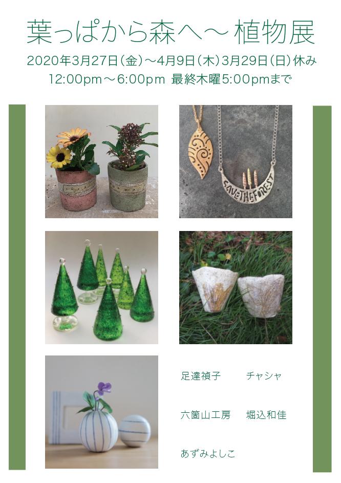 葉っぱから森へ〜植物展_f0143397_13502037.jpg
