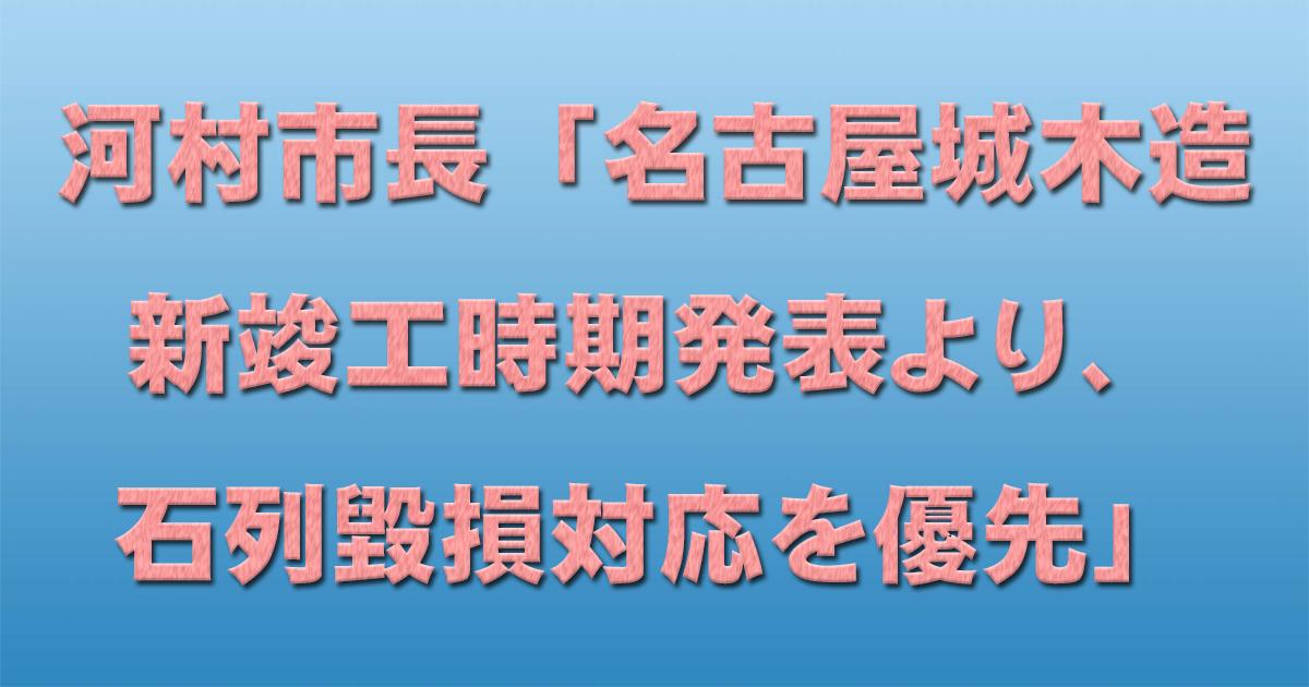 河村市長「名古屋城木造新竣工時期発表より、石列毀損対応を優先」_d0011701_12063297.jpg