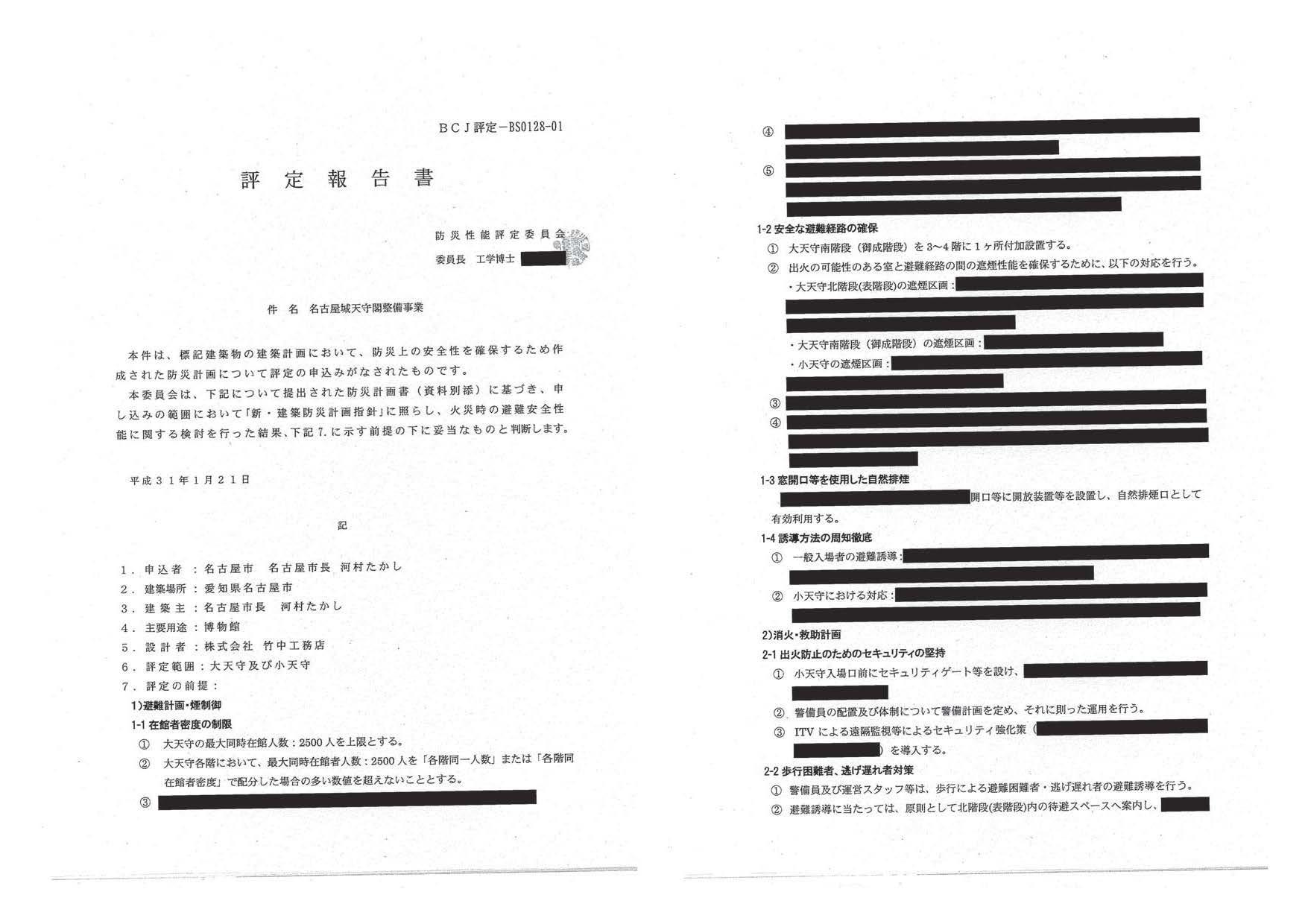 名古屋城木造復元 防災評定書+根拠資料はほぼ非公開  _d0011701_17180144.jpg