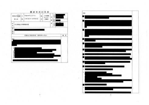 名古屋城木造復元 防災評定書+根拠資料はほぼ非公開  _d0011701_17181852.jpg