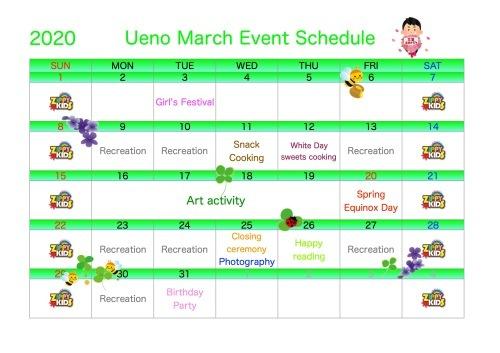 3月 イベントカレンダー_c0315913_14355621.jpeg