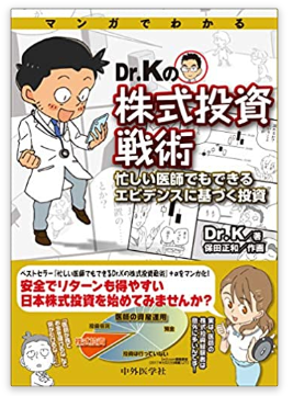 本の紹介:マンガでわかる Dr.Kの株式投資戦術_e0156318_16191559.png