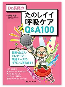 本の紹介:Dr.長尾の たのしイイ呼吸ケアQ&A 100_e0156318_9525527.png