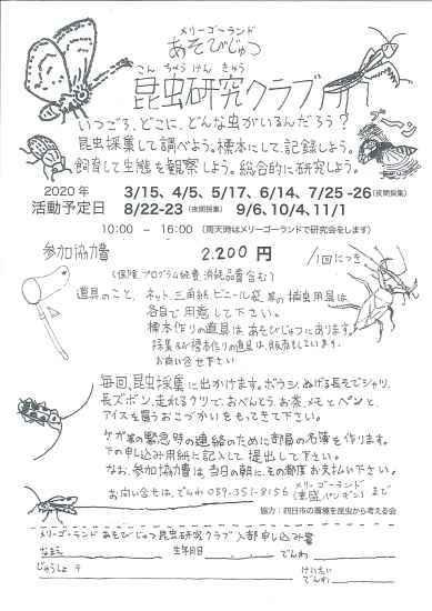 2020年の昆虫研究クラブの予定です_e0274222_10464701.jpg