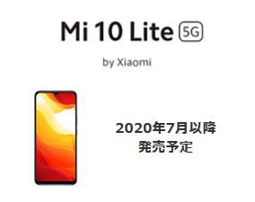 au Xiaomi Mi10 Lite 5G投入 発表されなかったスペック・値段はどの程度になるか?_d0262326_00134149.png