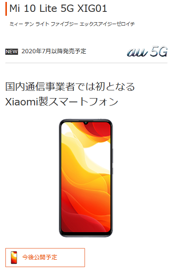 au Xiaomi Mi10 Lite 5G投入 発表されなかったスペック・値段はどの程度になるか?_d0262326_01151192.png