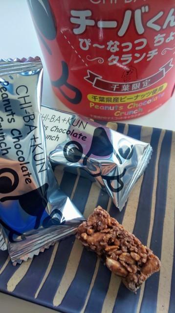 チーバくんのピーナッツチョコクランチ_c0124528_18303662.jpg