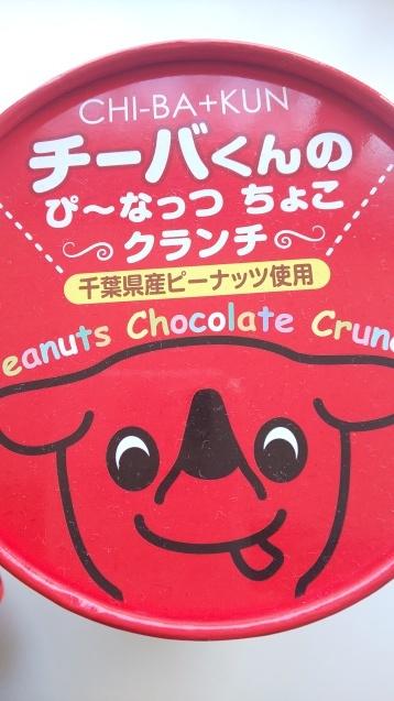 チーバくんのピーナッツチョコクランチ_c0124528_18313538.jpg