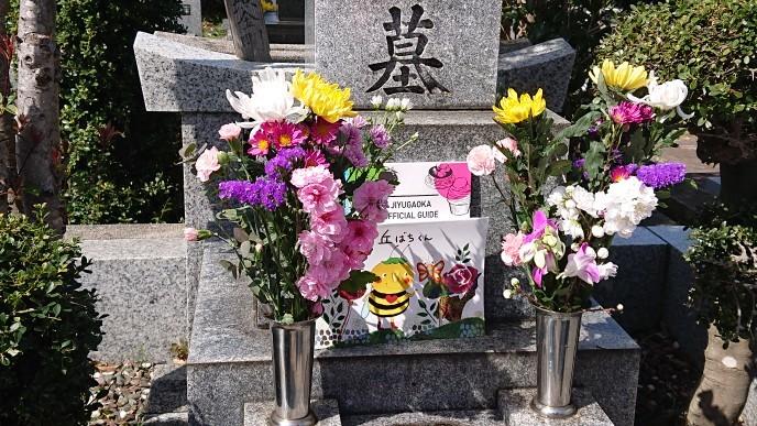 お彼岸_d0155439_10151662.jpg