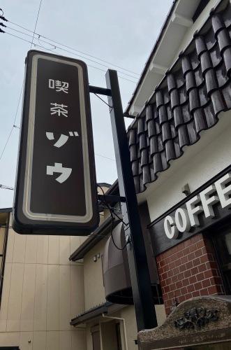 なつかしくて新しい「喫茶ゾウ」さん_b0325640_22143664.jpg