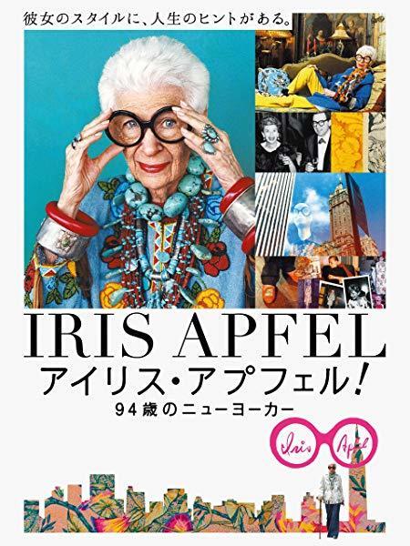 「アイリス・アプフェル 94歳のニューヨーカー」の世界_b0310144_17071841.jpg