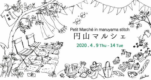【お知らせ】Petit Marché開催 円山ステッチにて_d0145345_12182441.jpg