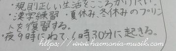 ピアノ☆私が「考えるレッスン」に出会った日_d0165645_17020516.jpg