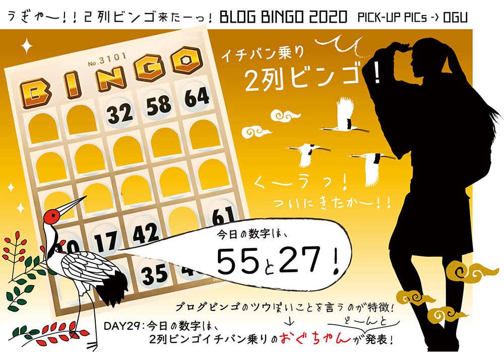 【BLOG BINGO 2020】PICK-UP PICs : ウギャー!「2列ビンゴ」のシャウトついに来たーーーッ!_d0018646_08342354.jpg