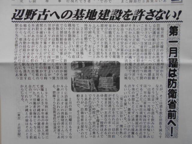 シルバーユニオン機関紙に初めて書いた記事_b0050651_16364091.jpg