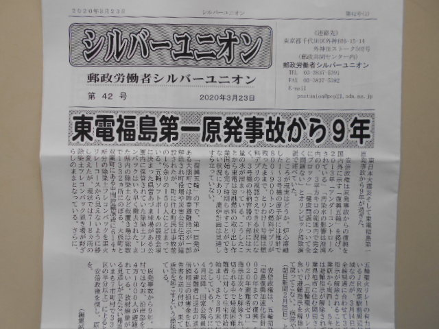 シルバーユニオン機関紙に初めて書いた記事_b0050651_16365128.jpg