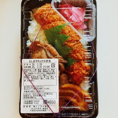 キムタクが買ったお弁当を買う_f0054260_15185393.jpg