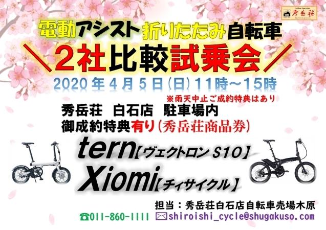 電動アシスト付き折りたたみ自転車2台乗り比べ_d0197762_17161655.jpg