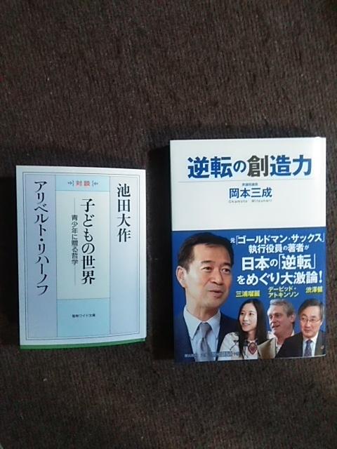 3冊の本_f0304463_18194744.jpg
