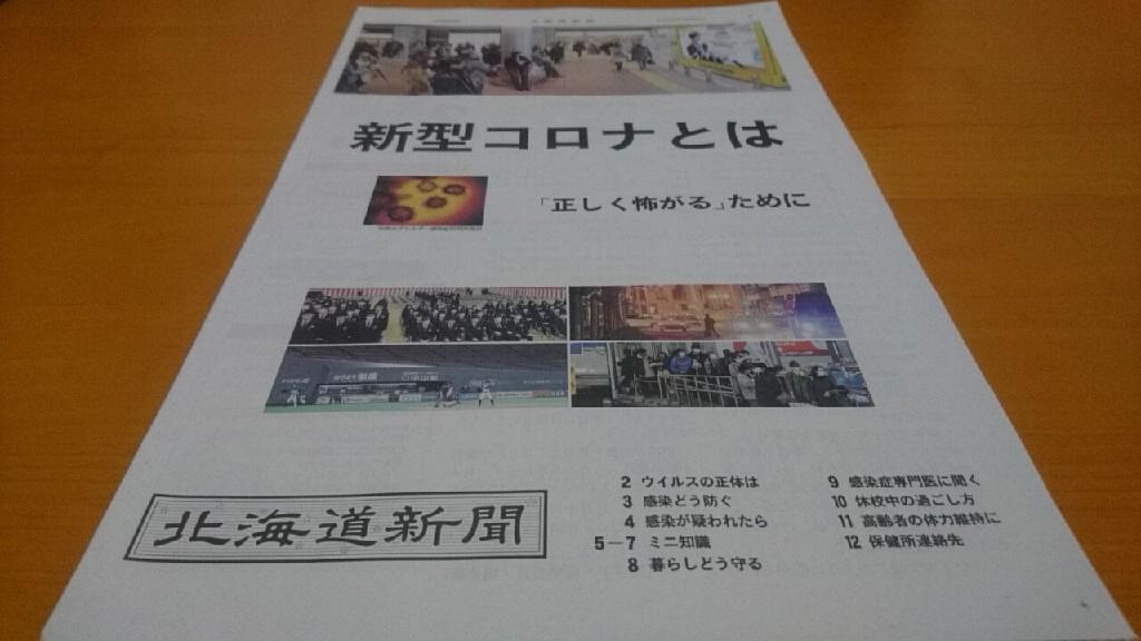 新型コロナとは。正しく怖がるために。北海道新聞別冊_b0106766_06340630.jpg