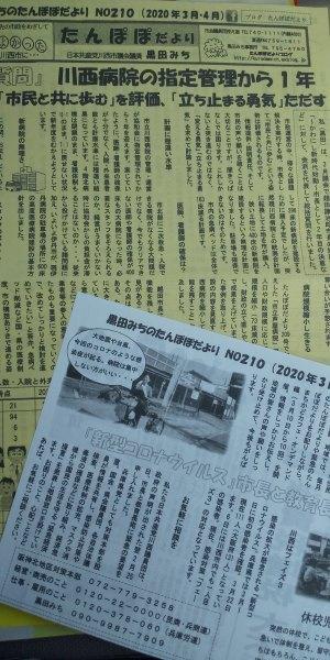 🌞日生中央駅前、たくさんのツバメたち🎵たんぽぽだより210号と24日消費税下げろ⤵️宣伝🎤_f0061067_22045110.jpg