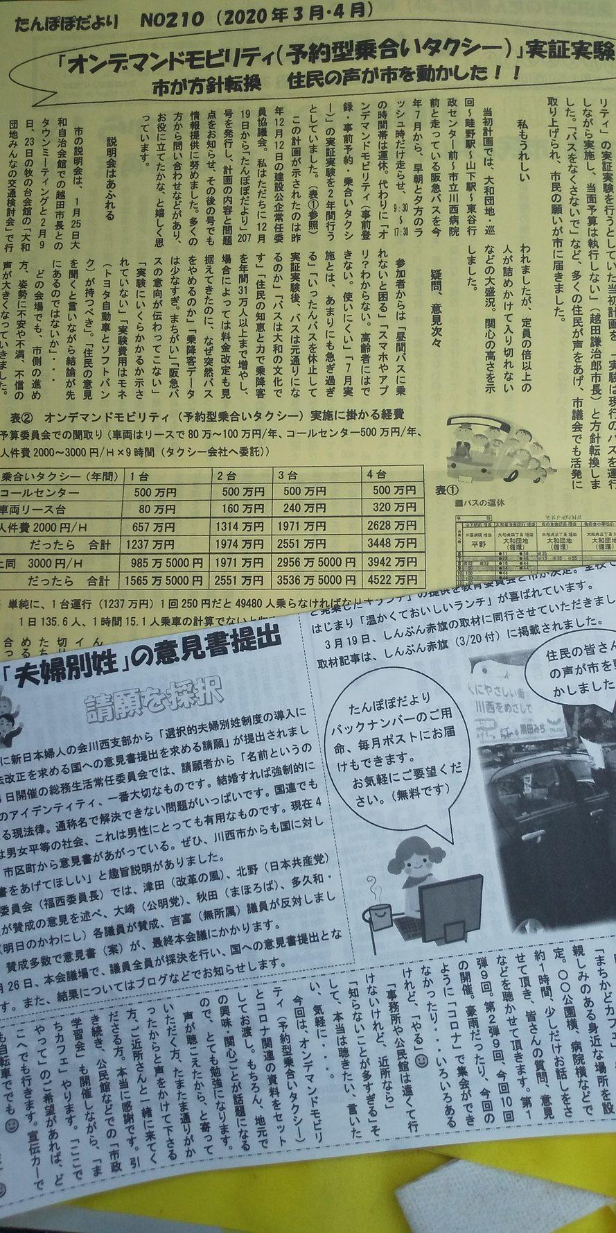 🌞日生中央駅前、たくさんのツバメたち🎵たんぽぽだより210号と24日消費税下げろ⤵️宣伝🎤_f0061067_22045125.jpg