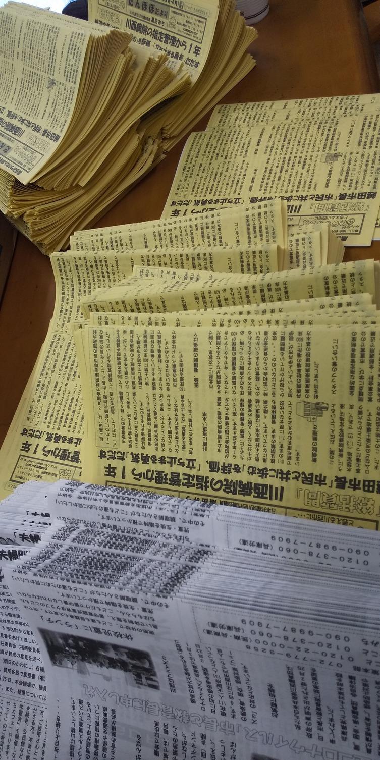 🌞日生中央駅前、たくさんのツバメたち🎵たんぽぽだより210号と24日消費税下げろ⤵️宣伝🎤_f0061067_22045261.jpg