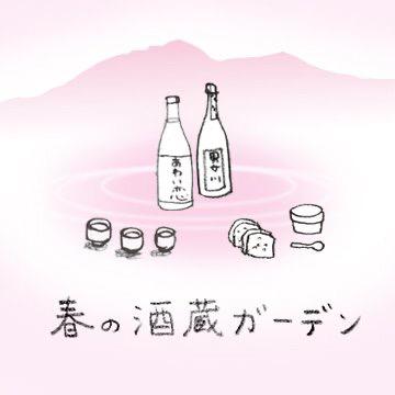 5、春の酒蔵ガーデン_e0259870_22484880.jpg
