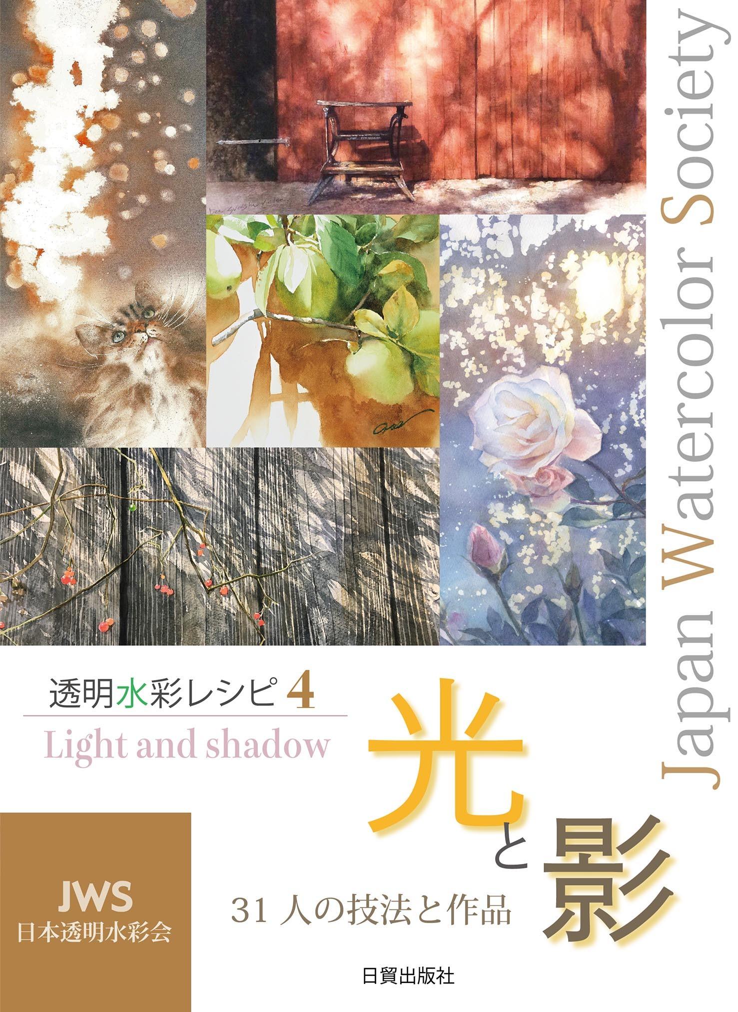 日本透明水彩会 透明水彩レシピ4   光と影_f0176370_15111131.jpg