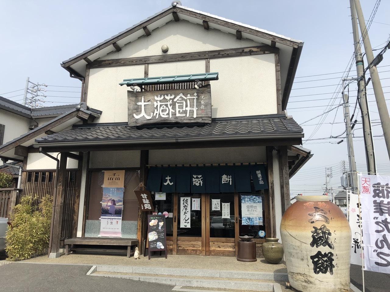2020.03.22「お饅頭ライド」_c0197974_22303328.jpg