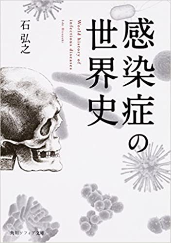 ウイルス、そして感染症について学ぶ(1)ー石弘之著『感染症の世界史』より。_e0337777_14485301.jpg