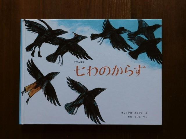 Book:七わのからす_c0084183_07165875.jpg