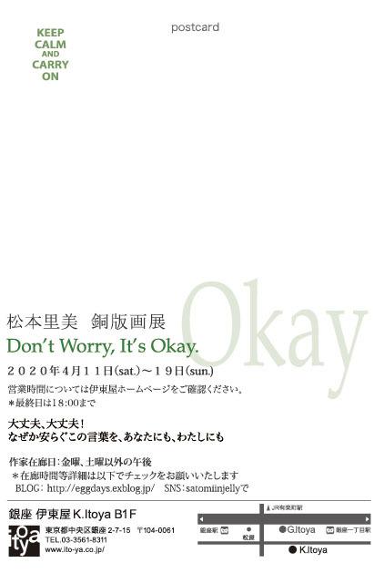 Don\'t Worry. It\'s Okay. 4月11日から銀座伊東屋K.ITOYA個展です!_b0010487_22011284.jpg