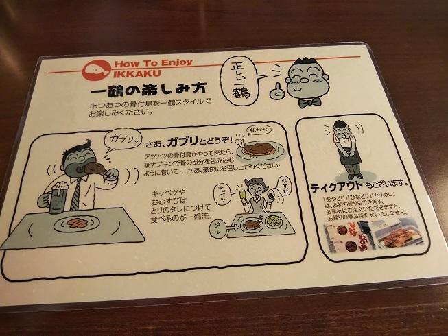 一鶴 土器川店で骨付き鳥をガブリ!_d0043390_22454835.jpg
