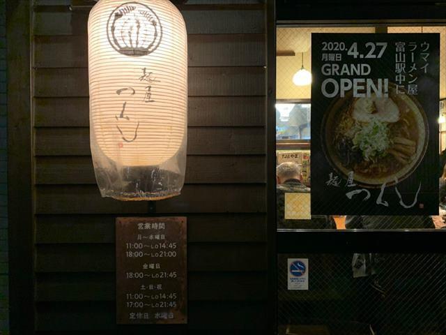 富山でホタルイカを愛でる。_e0271890_23412373.jpg