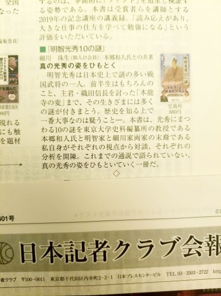 日本記者クラブ_d0339894_18171037.jpg