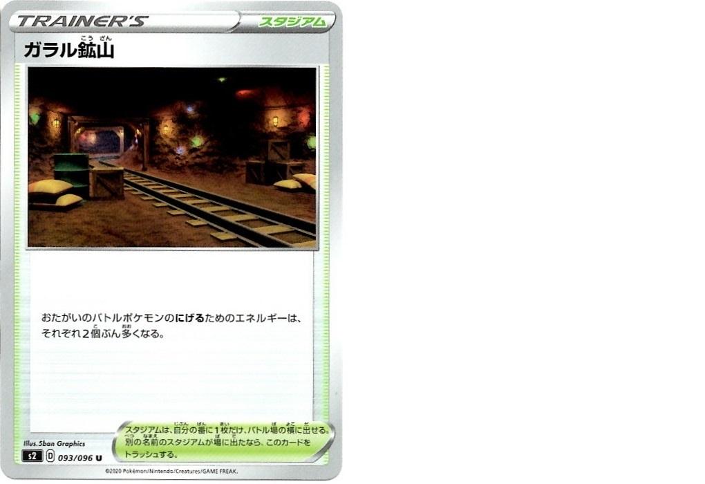 【箱開封】ポケモンカードゲーム 拡張パック『反逆クラッシュ』(後編)_f0205396_14452688.jpg